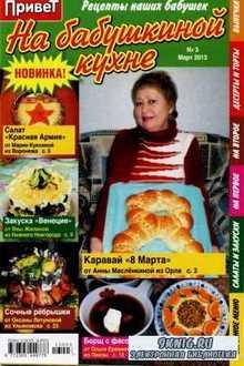На бабушкиной кухне № 3 2013