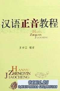 Курс исправления произношения китайского языка