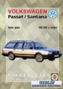 Руководство по ремонту и эксплуатации Volkswagen Passat / Santana, бензин / ...