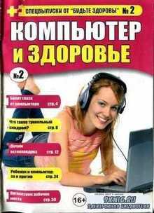 Будьте здоровы №2, 2013. Компьютер и здоровье