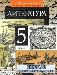 Литература. 5 класс. Учебник-хрестоматия в 2 частях