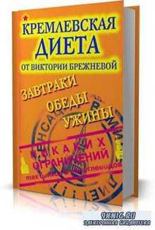 Кремлевская диета от Виктории Брежневой - Завтраки. Обеды. Ужины