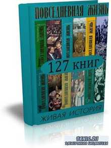 Живая история. Повседневная жизнь человечества. Серия в 127 книгах