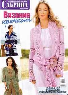Сабрина Спецвыпуск № 4 2013 Вязание крючком
