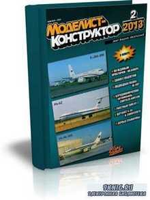 Моделист-конструктор №2 (февраль 2013)