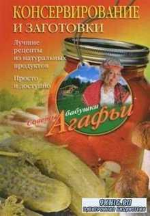 Консервирование и заготовки. Лучшие рецепты из натуральных продуктов. Прост ...