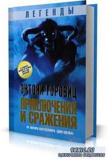 Энтони Горовиц  - Легенды. Приключения и сражения
