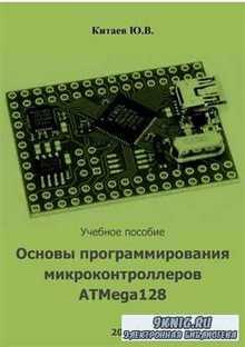 Основы программирования микроконтроллеров ATMega128 и 68hc908 (2007) PDF, D ...