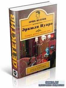 Любимова Ксения - Смерть длится только миг