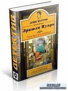 Любимова Ксения - Пока был жив покойник