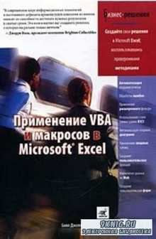 Применение VBA и макросов в Microsoft Excel