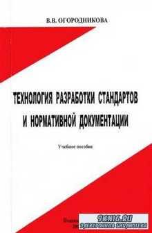 Технология разработки стандартов и нормативной документации