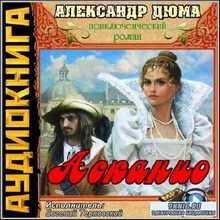 Александр Дюма-отец – Асканио (Аудиокнига)