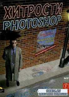 Стив Кэплин - Хитрости Photoshop. Искусство создания фотореалистичных монтажей (+ CD-ROM)