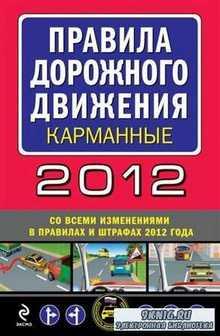 Правила дорожного движения 2012 карманные