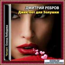 Ребров Дмитрий - Джек-пот для Золушки (Аудиокнига)