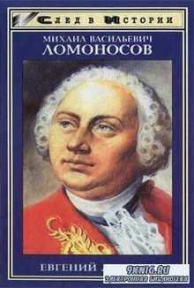 Евгений Лебедев - Михаил Васильевич Ломоносов