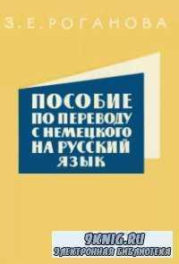 Пособие по переводу с немецкого на русский язык