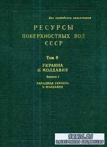 Ресурсы поверхностных вод СССР. Том 6. Украина и Молдавия. Вып.1. Западная Украина и Молдавия