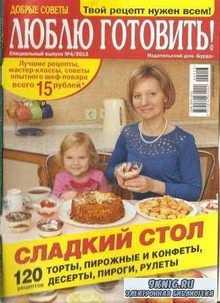 Люблю готовить спецвыпуск №4, 2013. Сладкий стол