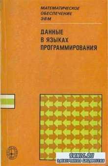 Данные в языках программирования: Абстракция и типология