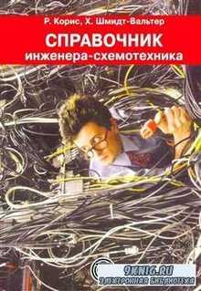 Справочник инженера-схемотехника (2008) PDF, DjVu