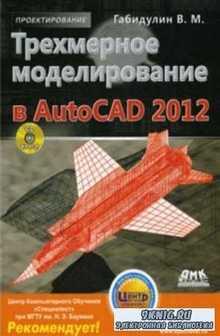 Трехмерное моделирование в AutoCAD 2012