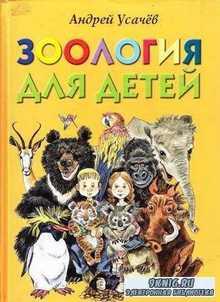 Зоология для детей
