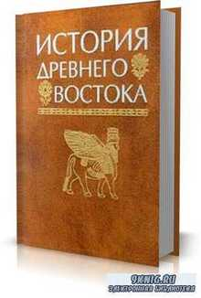 В.И. Кузищин (ред.) - История Древнего Востока