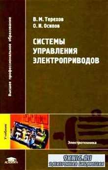 Системы управления электроприводов (2005) PDF, DjVu