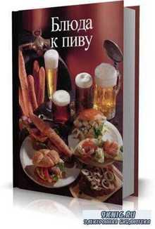 Эрнст Фридрих - Блюда к пиву