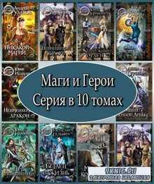 Маги и Герои. Серия в 10 томах (2012 – 2013) FB2, RTF, PDF