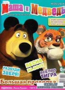 Маша и медведь №3, 2013