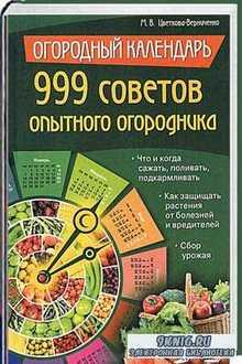 999 советов опытного огородника