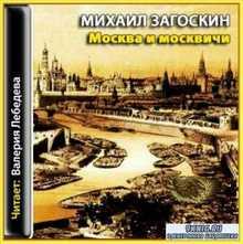 Загоскин Михаил - Москва и москвичи (Аудиокнига)