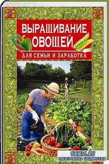 Выращивание овощей для семьи и заработка