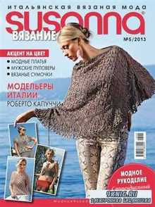 Susanna. Вязание №5 (май 2013)