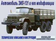 Автомобиль ЗИЛ-131 и его модификации