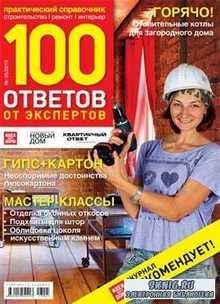 100 ответов от экспертов №5 (2013)