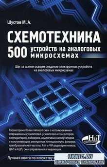 Схемотехника. 500 устройств на аналоговых микросхемах