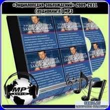 Энциклопедия заблуждений 2009-2011 (аудиокнига) MP3