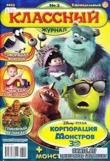 Классный журнал №3, 2013