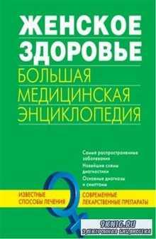 Женское здоровье. Большая медицинская энциклопедия