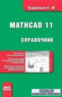 Справочник по Mathcad 11