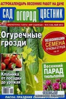 Библиотечка газеты Мир Садовода № 5 2013 Сад Огород Цветник