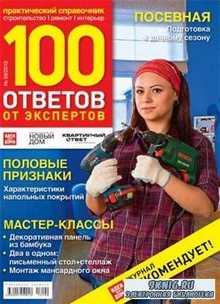 100 ответов от экспертов №9 (2013)