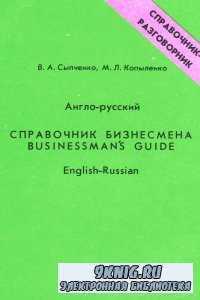 English-Russian Businessman's Guide