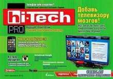 Hi-Tech Pro №3-4 (март-апрель 2013)