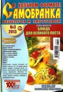Самобранка рецептов и заготовок №3, 2013. Блюда для великого поста