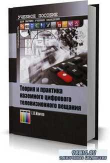 Г.В. Мамчев - Теория и практика наземного цифрового телевизионного вещания